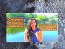 Ладушка - онлайн-презентация курса Молодости и красоты лица