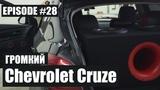 Громкий Chevrolet Cruze #magicsound_nt