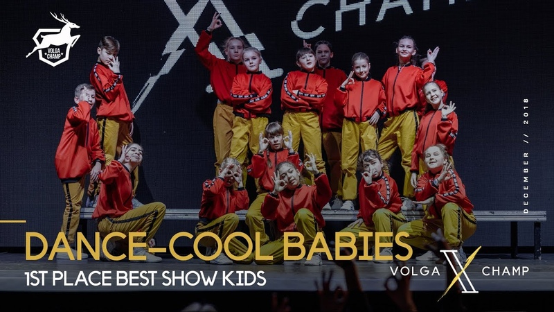 VOLGA CHAMP X | BEST SHOW KIDS | 1st place | DANCE-COOL BABIES