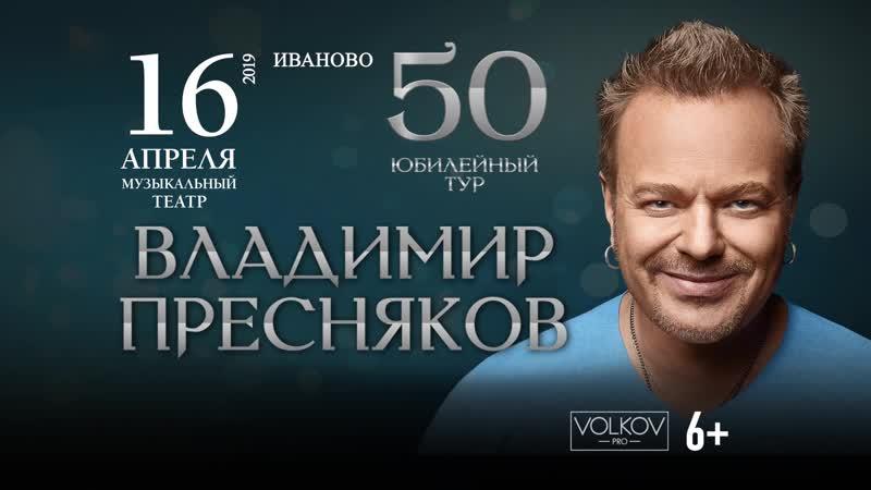 Владимир Пресняков — 16 апреля в Музыкальном театре