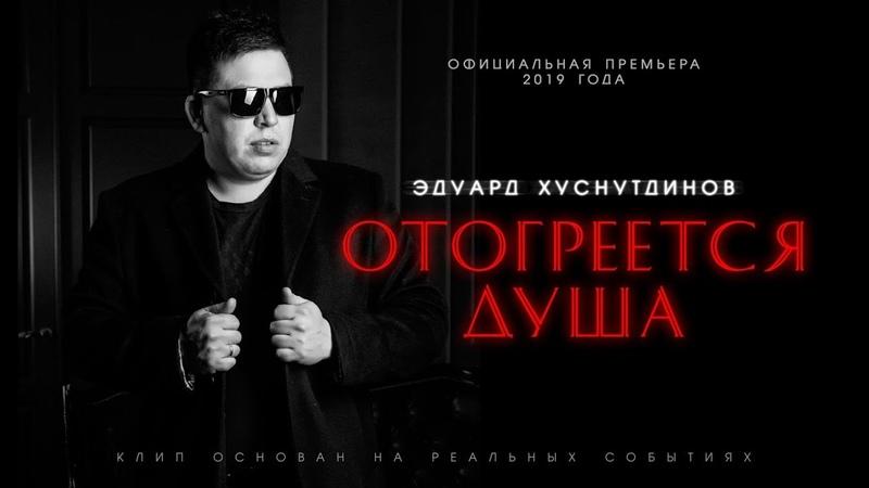 Эдуард Хуснутдинов-Отогреется душа (Official Video) 4К