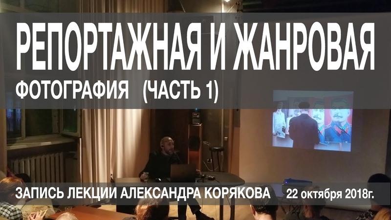 Репортажная и жанровая фотография. Часть 1. Александр Коряков. SpbSOVA