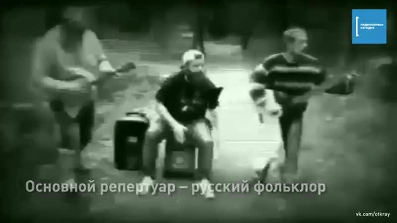 Кавер группа из Балашихи покорила немецкое телевидение роком на балалайках