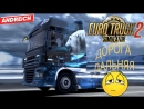 Уставший стрим Ускоренная прокачка Euro Truck Simulator 2