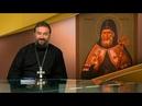 Протоиерей Андрей Ткачев Правила жизни святителя Митрофана Воронежского