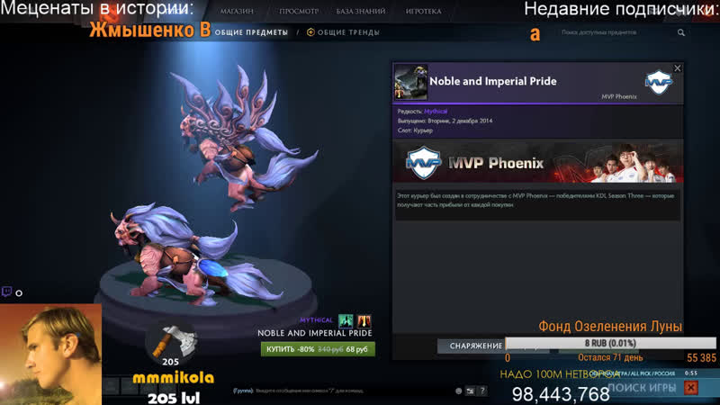 Road to 100 millions Net Worth Achievements DotaBUFF