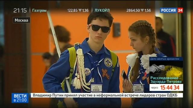 Новости на Россия 24 • Научные направления Фестиваля молодежи и студентов презентовали в Москве