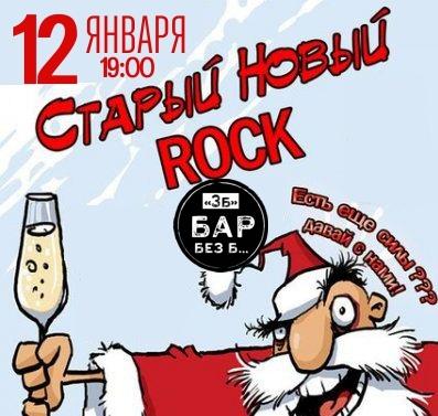 Афиша 12.01 /СтарыйНовый Рок/ БББ