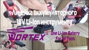 Линейка инструментов WORTEX One battery for all powertools
