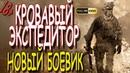 ЖЕСТЬ КРОВАВЫЙ ЭКСПЕДИТОР Русские боевики и детективы новинки 2019 HD 1080P