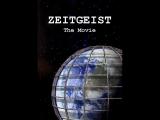 Дух времени - Zeitgeist The Movie