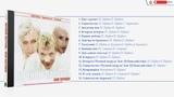 Ночной Патруль Нам хорошо! CD, Альбом