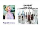Новинка Активатор молодости Expert Skin Aktivator Лада Шемякина 21 10 2018