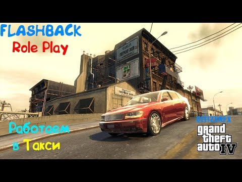 Работаем в Такси FLASHBACK RP GTA IV Citizen FX Live