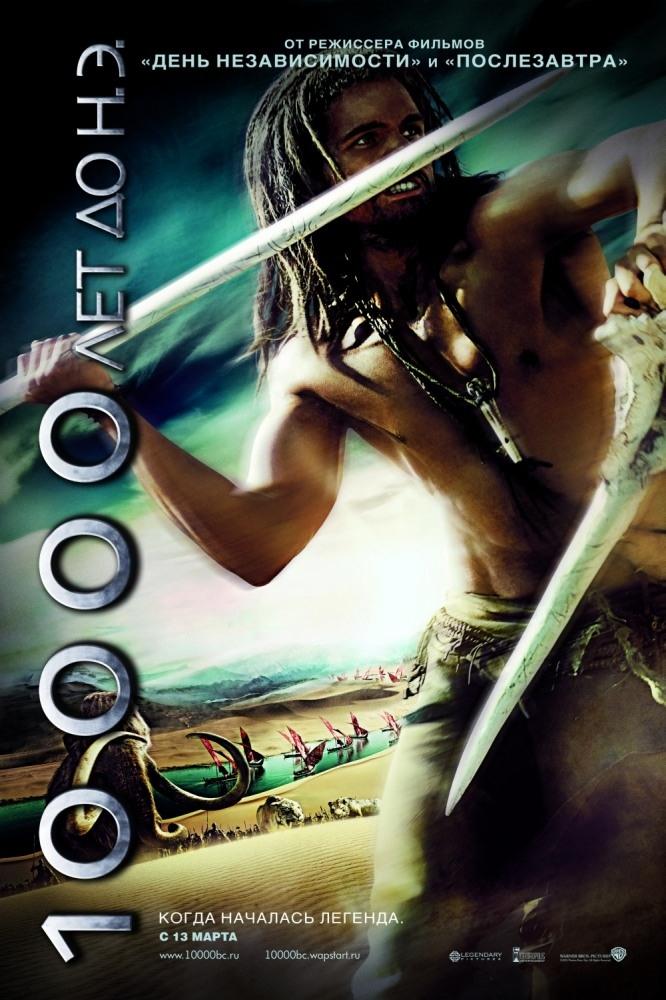 10 000 лет до н.э. / 10,000 BC
