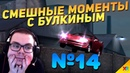 СМЕШНЫЕ МОМЕНТЫ С БУЛКИНЫМ 14 GTA IV, NFS Underground 2