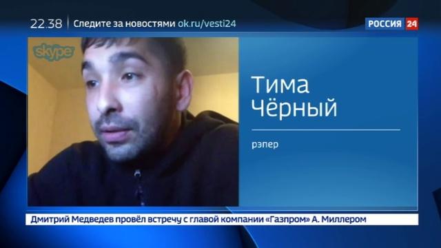 Новости на Россия 24 • Гнойный рассказал о нападении боевых русичей