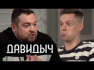 Давидыч - огромное интервью о жизни после тюрьмы - вдудь #73
