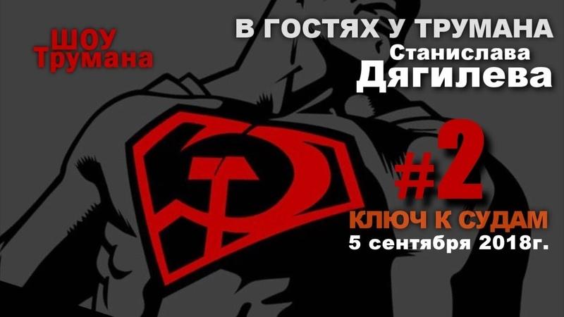 В гостях у ТРУМАНА Стася Дягилева беседа 2 ключ к судам