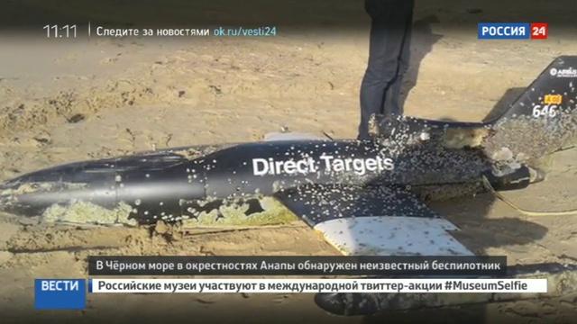 Новости на Россия 24 • В море под Анапой обнаружен беспилотник Airbus