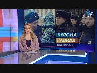 Новгородское Телевидение: 102 сотрудника областной полиции отправились в служебную командировку на Северный Кавказ