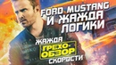 Грехо-Обзор Need for Speed Жажда скорости Киногрехи