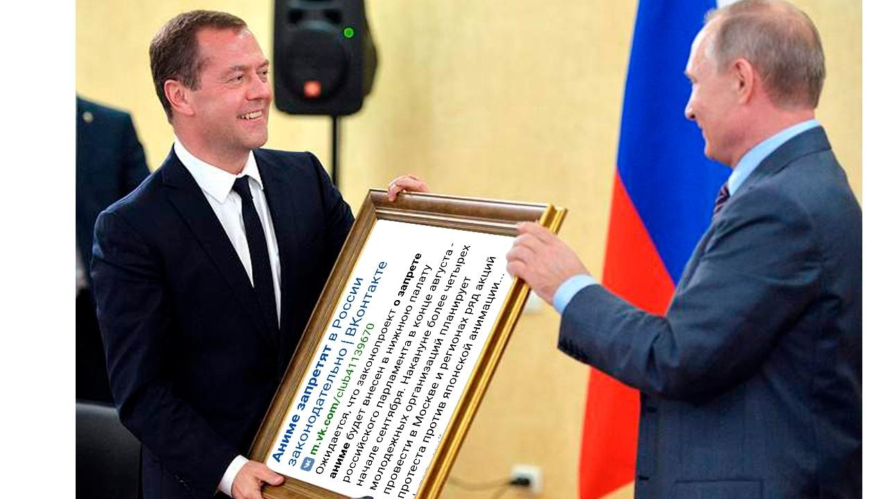 Запрет аниме в России 2018