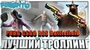 Far Cry 5, PUBG, CSGO - ЛУЧШИЙ ТРОЛЛИНГ - Баги, Фэйлы, Смешные Моменты
