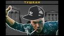 Шоу Слухи Курска. 8 выпуск. Тушкан