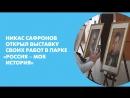 Никас Сафронов открыл выставку своих работ в парке «Россия — моя история»