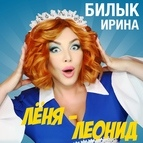 Ірина Білик альбом Леня, Леонид