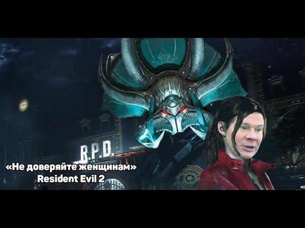 Не доверяйте женщинам/Resident Evil 2