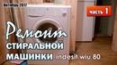 Ремонт стиральной машины indesit ч 1 снимаем мотор