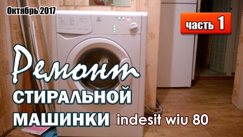 Ремонт стиральной машины indesit ч.1. снимаем мотор