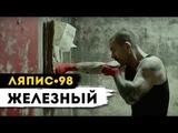 Ляпис - 98 Железный