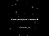 МЕЙІРІМІ ШЕКСІЗ БІР АЛЛА🙏АУЫРТПА МЕНІҢ АНАМДЫ❤🌸