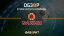 Обзор букмекерской конторы Олимп   Факты о БК Olimp