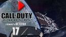 Call of Duty Ghosts (сложность Ветеран) - 17 Л.О.К.И.