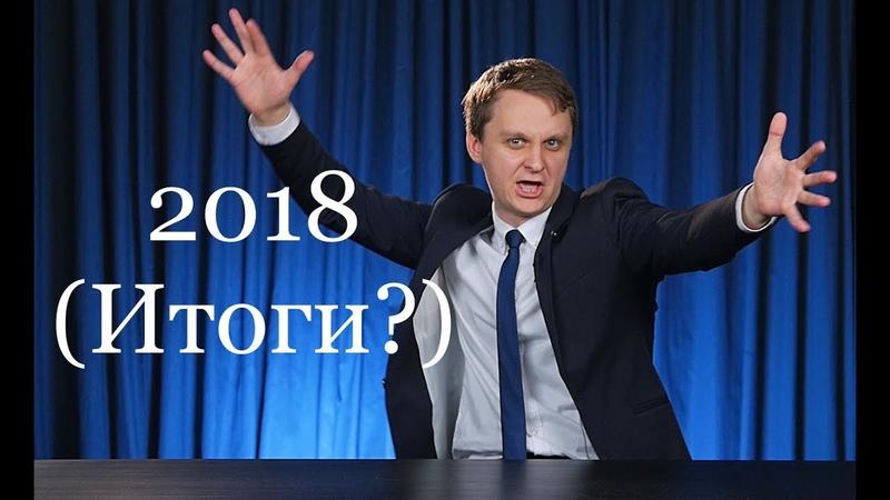 Клинцы, мэр и итоги года 2018. RNT 87