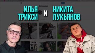 Превью к тренингу по продвижению в Инстаграм от Ильи Трикси и Никиты Лукьянова