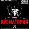 15.11   КРЕМАТОРИЙ   BIGBEN
