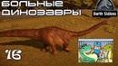 Jurassic World: Evolution||Full_Russian||#16 - Больные динозавры