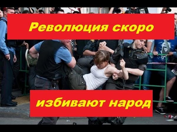 Путин оЗВЕРел Избивает Народ 2018.