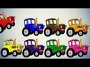 Синий Трактор сборник мультиков учим цвета на английском