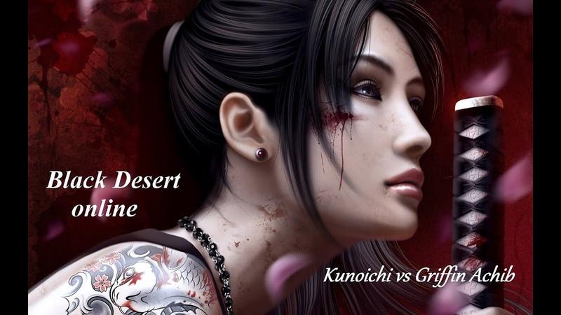 Black Desert - Kunoichi vs Griffin Achib boss from rift