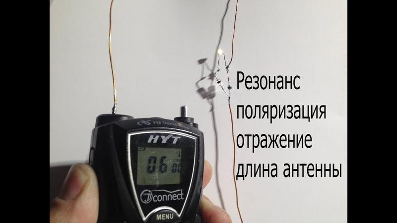 Просто о радиоволне.Длина антенны,резонанс,поляризация и отражение радиоволн.