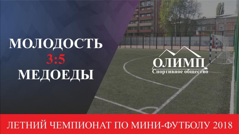 Летний Чемпионат 2018 Молодость Медоеды