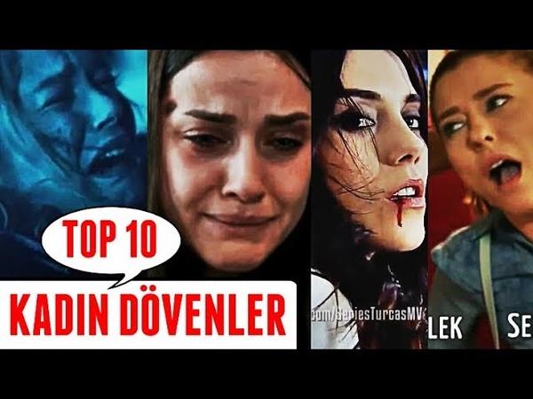 KADIN DÖVEN ERKEK! TOP 10 Dizi Sahneleri
