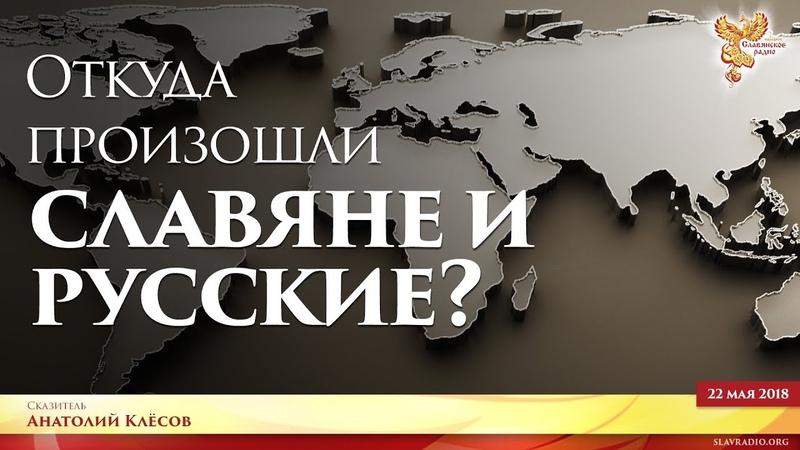 Анатолий Клёсов. Откуда произошли славяне и русские? Часть 1