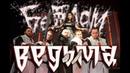 Ведьма клип на песню группы Бедлам